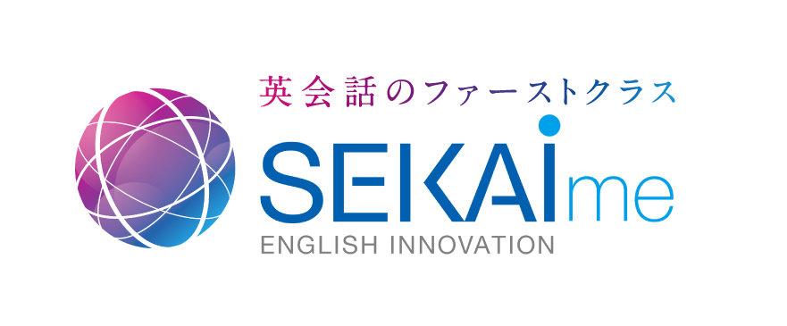 松山の英会話教室SEKAIme(セカイミー )