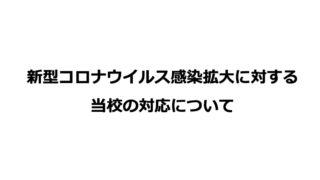 松山の英会話教室〜オンラインマンツーマン英語塾【SEKAIme】セカイミー